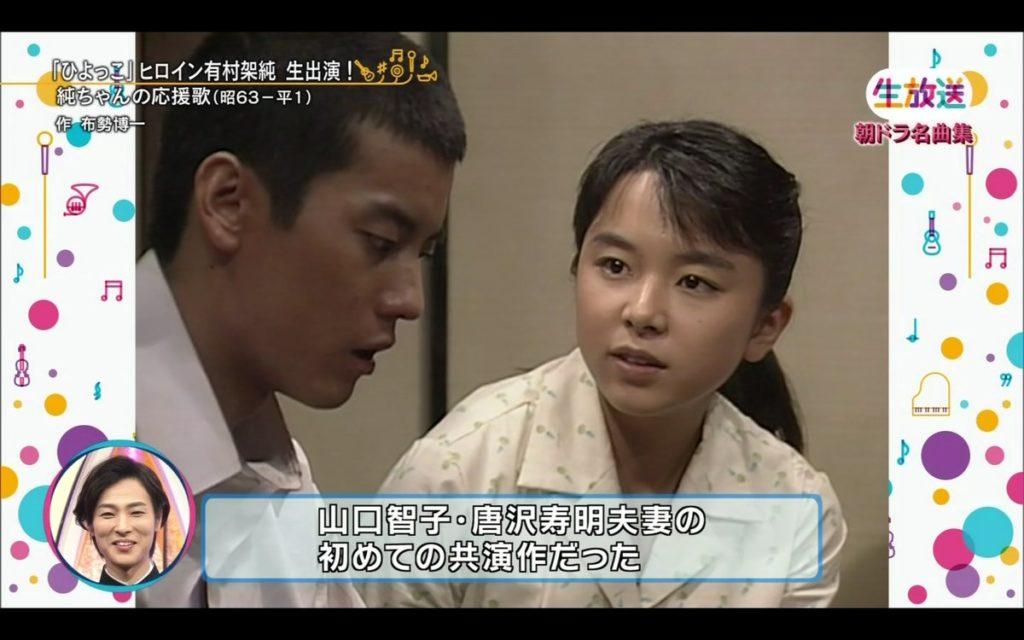 山口 唐沢 智子 寿明